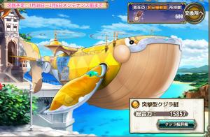 フラワーナイトガールクジラ艇