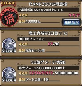ディスガイアRPGお得意様RANK20