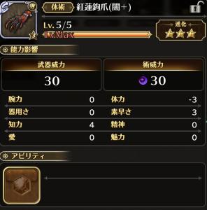 紅蓮鉤爪(闇+)