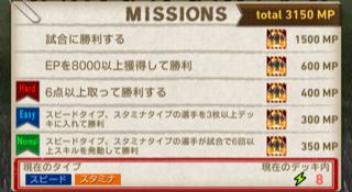 ライバルマッチのミッション