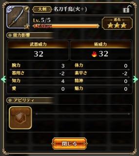 ロマサガrs名刀千鳥火+