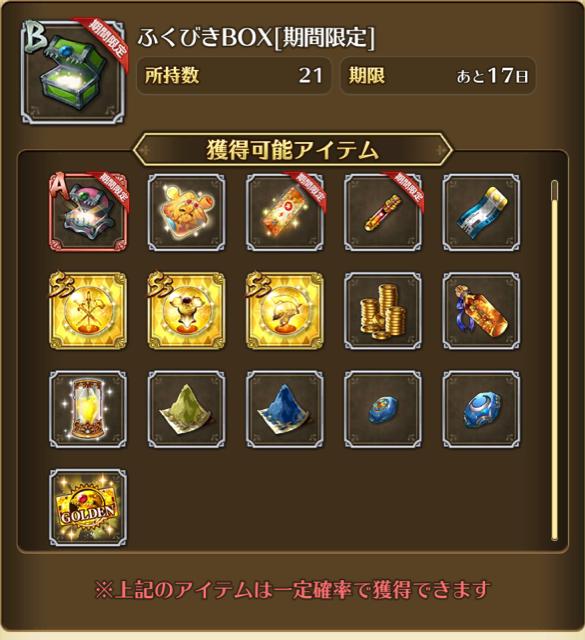 ロマサガrsふくびきBOX(B)