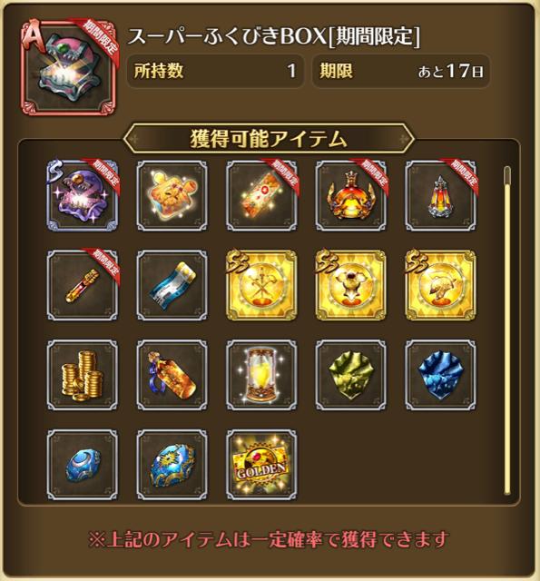 ロマサガrsスーパーふくびきBOX(A)