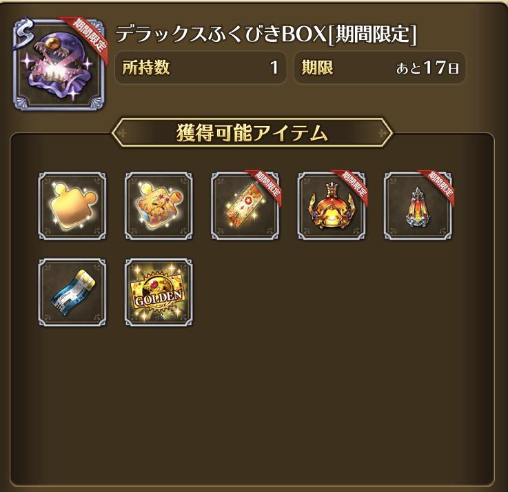 デラックスふくびきBOX(S)