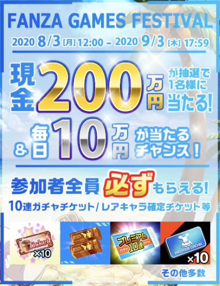 fanza games festival 2020