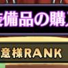ディスガイアRPGお得意様RANK