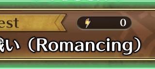 ロマサガrsタンザーとの戦いロマンシング