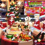 マジカミクリスマスコス